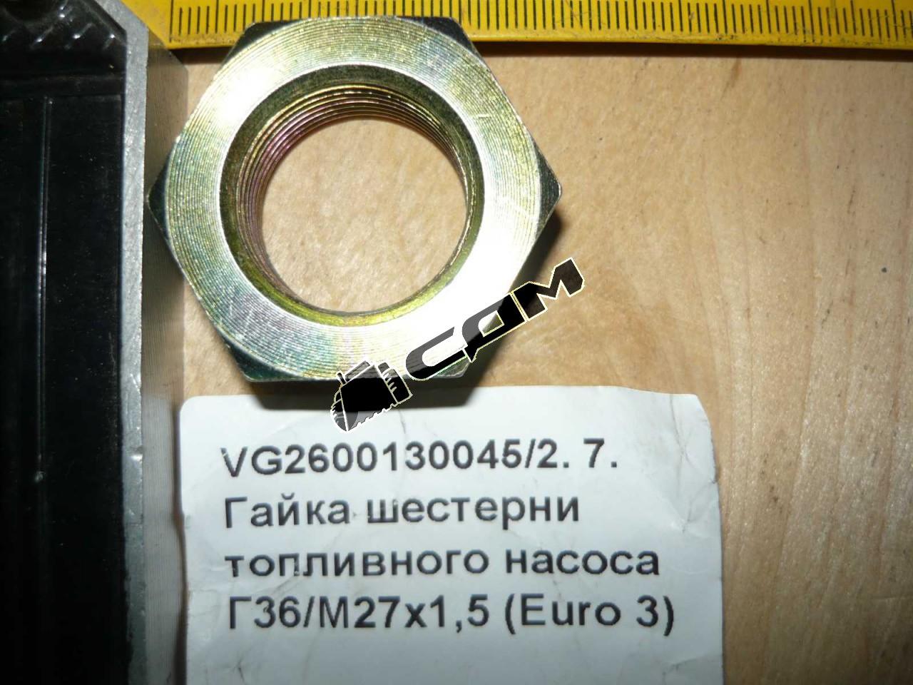 Гайка шестерни топливного насоса Г36/М27х1,5 (Euro 3)  VG2600130045