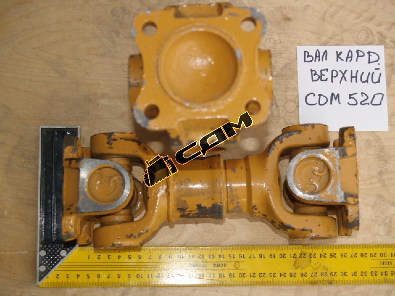 Вал карданный CDM520 верхний  YZ18JF.4.2A