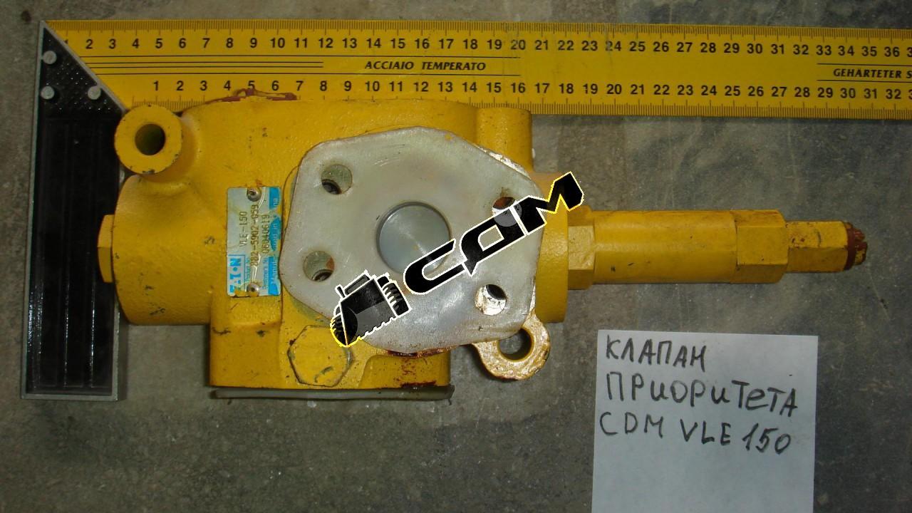 Клапан приоритета CDM  VLE-150 882-5902-059